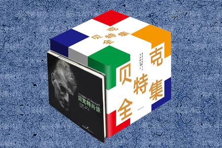 团购:贝克特全集(盒装全22册)+贝克特肖像(精)