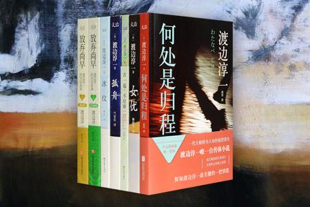 团购:渡边淳一作品7册
