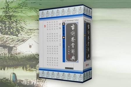 古诗鉴赏辞典精装(全2卷)