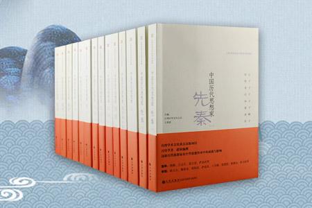 《中国历代思想家》箱装全14册,重达8公斤,自1978年初版问世以来广受好评,曾获台湾金鼎图书奖。钱穆、屈万里等国学大师指导,陈立夫、张玉法等审阅,两岸百位学者联袂编撰。此版为增订版,增补了吕不韦、陈献章、马一浮、牟宗三等19人,对先秦至现代重要的119位思想家的生平、思想、著作与影响进行系统的整理,由点带面地勾勒出中国学术思想的发展轨迹,