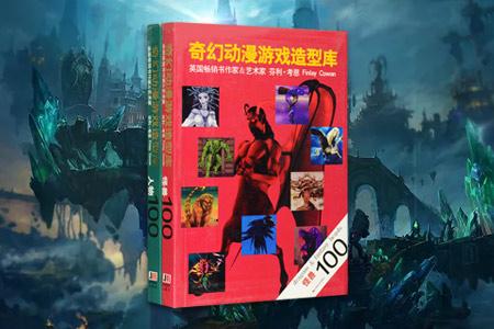 每周三超低价!《奇幻动漫游戏造型库》软精装2册,由英国艺术家芬利・考恩领衔打造,每册100个神话与奇幻生命的造型创作和绘制,包括激励着现代奇幻艺术的经典原型和奇幻世界中龙与怪兽的震撼名录。生动的插图,实用的素描技巧,图文并茂地为你提供全程引导,引你深入每一物种极具魅力的神话背景,让你踏寻着每种兽族的足迹,进而迸发出奇幻创作的灵感。定价76元,现团购价18.9元,全国包快递!