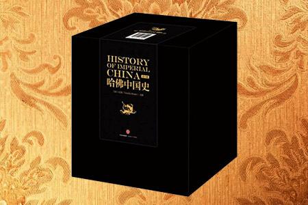 哈佛中国史-(全六卷)