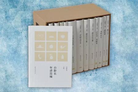 台静农全集-(全13册)