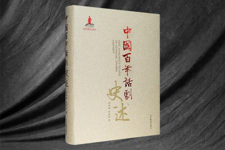 大16开布面精装《中国百年话剧史述》,详述我国话剧诞生、演变、发展的曲折历程,从16世纪国人第一次目睹西洋戏剧,到新时期的话剧舞台,时间跨度逾300年,总计100万字,对其宝贵经验、教训、优点、弱点等都做了精要的总结,勾勒了我国话剧迂回起伏的百年沧桑,是一部史料翔实、内容全面、图文并茂的话剧史专著。定价120元,现团购价39元,全国包快递!