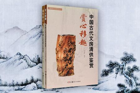 团购:中国古代文房清供与赏石鉴赏2册