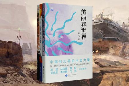 团购:国内原创科幻探险小说3册