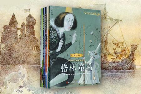 国际获奖画家插画本--伊索寓言\格林童话\安徒生童话(共8册)