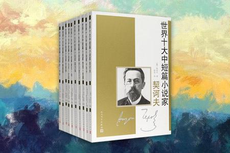 团购:世界十大中短篇小说家全10册