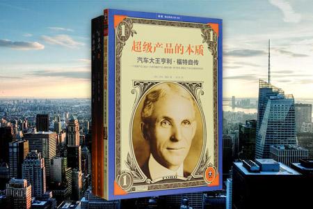 财经类著作2部:《超级产品的本质:汽车大王亨利·福特自传》亨利·福特以一个企业家的角度阐述自己在福特公司从无到有,从初创到遍布全球的发展历程中总结出来的思想和方法。《石油战》上下册,日本畅销作家黑木亮震撼人心的史诗巨作,取材于真实事件,通过小说的细腻描写将世界石油战立体化呈现在读者面前。定价104元,现团购价29元,全国包快递!