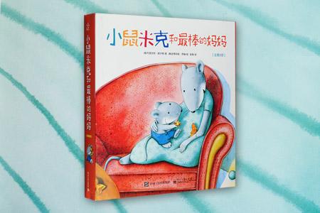 小鼠米克和最棒的妈妈-(全套8册)