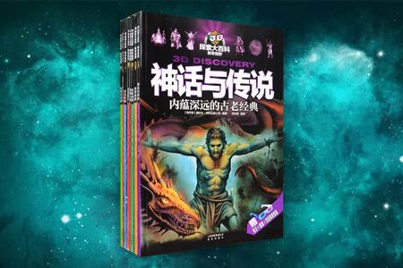 团购:3D探索大百科·新奇视野8册