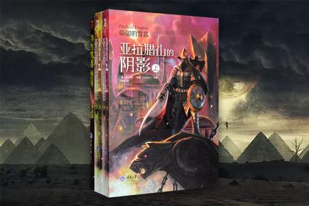 团购:狩猎魔兽·极乐篇+亚拉腊山的阴影