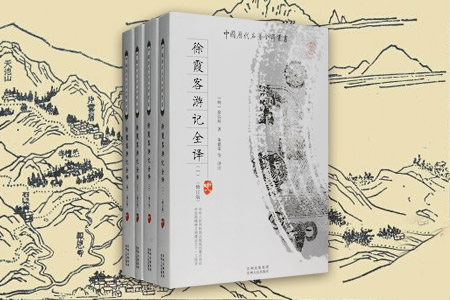 中国历代著全译丛书(修订版):徐霞客游记全译(全4册)