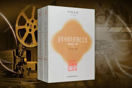 百年中国电影理论文选