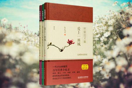 """一代才女林徽因,以她独特的气质和丰富阅历留给世人美好的印象,直到如今,她的风姿和才情依然令无数人心存向往。""""林徽因文集""""锁线精装全3册,收录诗歌、散文、小说、戏剧、书信和发表在《中国营造学社汇刊》《新观察》等期刊上的建筑文章,每篇作品都是其灵动思绪和满腹才华的凝结,基本上反映了她的思想和情感。装帧典雅、印制精良、阅读舒适,极具艺术性和可读性。定价78元,现团购价29.9元,全国包快递!"""