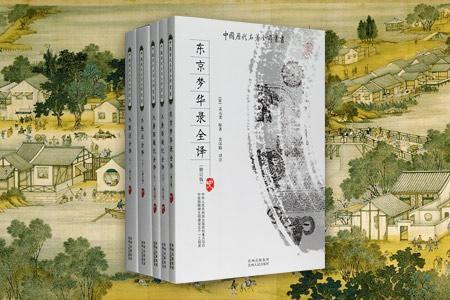 团购:中国历代名著全译丛书·东京梦华录+大唐西域记+水经注