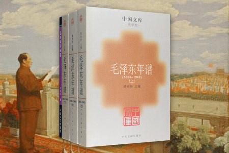 毛泽东年谱与诗词选4册