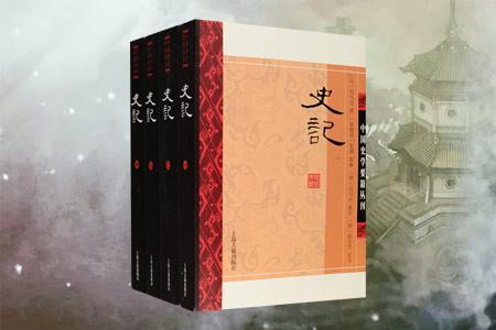 史记-(全四册)