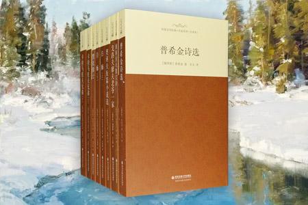 外国文学经典.名家名译(全译本)--俄罗斯篇(共7种9册)