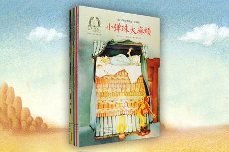 金羽毛 世界获奖绘本: 郝广才好绘本精选(套装共10册)