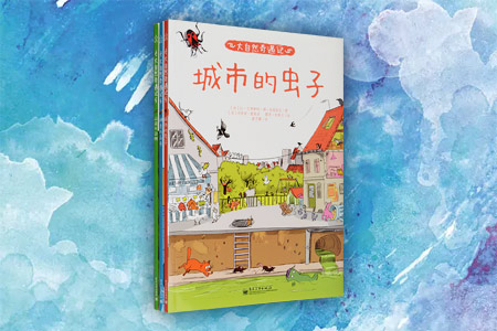 团购:大自然奇遇记3册