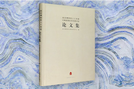故宫博物院八十华诞古陶瓷国际学术研讨会论文集