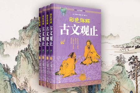 古文观止(套装共4册)(全彩珍藏版)