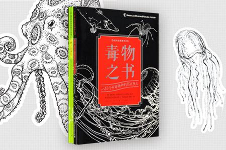 拾间自然教育系列:种子的旅行+毒物之书(全2册)