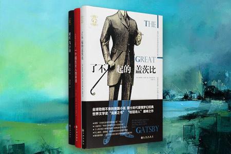 团购:了不起的盖茨比等外国经典小说3种