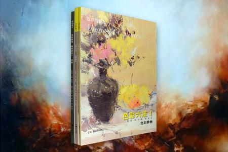 团购:色彩静物3册