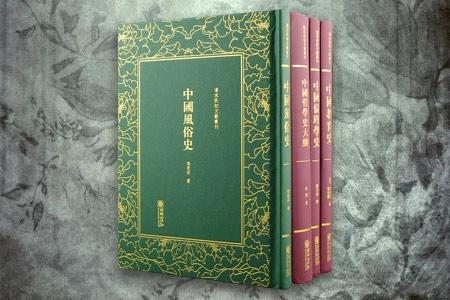 团购:清末民初文献丛刊·中国风俗史等4册