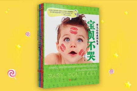 育儿心经系列丛书:宝宝断奶完美计划+宝宝的小乳牙+宝宝要吃奶+宝贝不哭等(套装共6册)