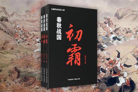 团购:春秋战国3册