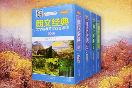 朗文经典英汉双语读物