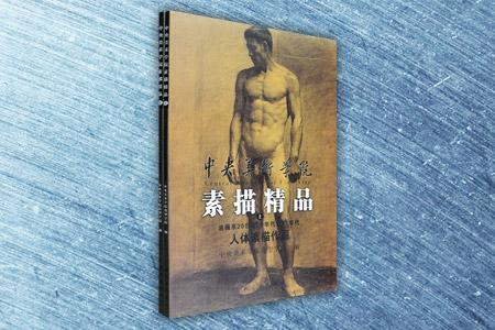 团购:中央美术学院素描精品-油画系20世纪50年代至70年代人体素描作品2册