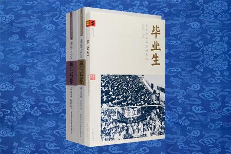 团购:《毕业生:百年清华的中国年轮》《清华之父曹云祥》