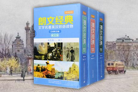 团购:朗文经典文学名著英汉双语读物7-9级
