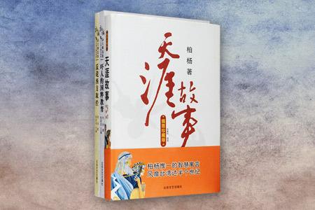 团购:柏杨杂文精选集+天涯故事