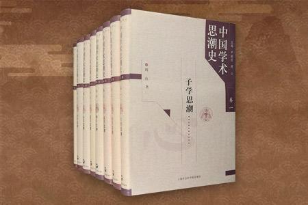 中国学术思潮史(共8册)