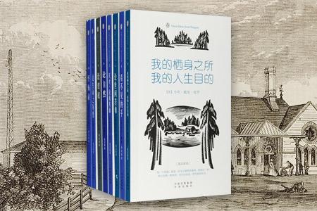 团购:企鹅口袋书系列8册