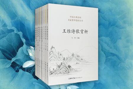 团购:名家诗词赏析10册