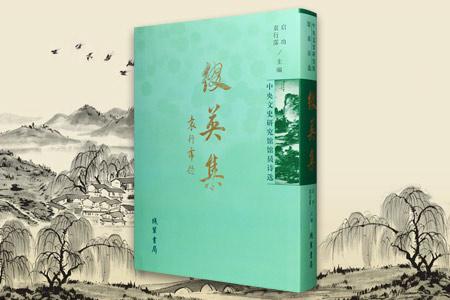 缀英集:中央文史研究馆馆员诗选