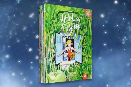 非凡的卡洛琳-一个非凡女孩的成长故事-(共12册)
