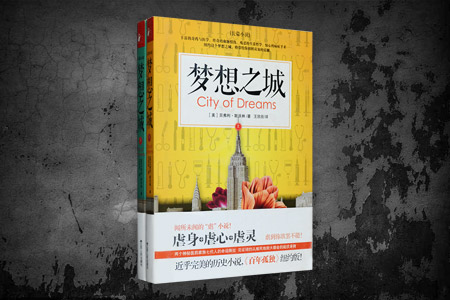团购:梦想之城2册