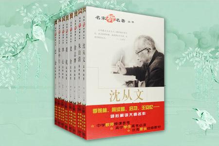 团购:名家析名著丛书8册