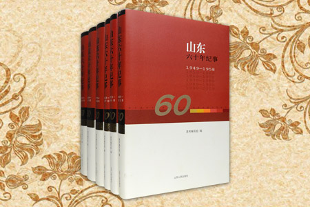 山东六十年纪事:1959~1968