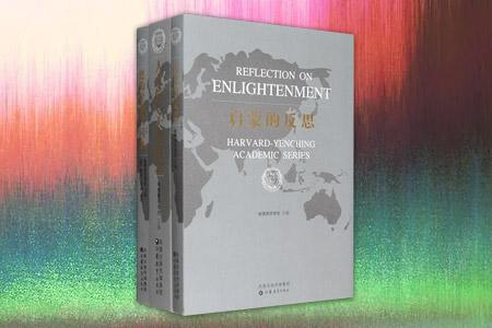 哈佛燕京学术系列丛书3册:《启蒙的反思》选取杜维明、黄万盛、让·鲁瓦、斯坦利·罗森等国内外多位著名学者的文章和对话,从不同角度提出了关于启蒙的成就、意义、缺失等独到见解;《人文学与大学理念》收入多篇关于大学理念与大学史的国外经典论文,强调以人文教育为中心的教育理念;《建构世界共同体》收入1996-1999年间四次哥本哈根社会进步论坛的相关论文和综合成果。定价95元,现团购价28元,全国包快递!
