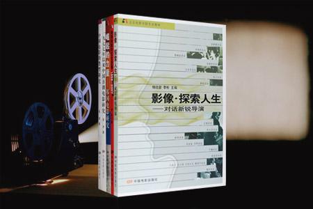 亚洲电影研究5种:《香港电影的文化历程(1958-2007)》《崛起的力量:韩国电影研究》《1977年以来中国喜剧电影研究》《中国电影的类型研究》《影像·探索人生:对话新锐导演》,对香港、韩国电影产业的发展脉络及电影进行系统研究;对1977年以来中国喜剧电影文化进行总结;对1949—1988年六个电影类型的特征和演变历史进行梳理;收录徐静蕾等新锐导演的访谈。定价187元,现团购价39元,全国包快递