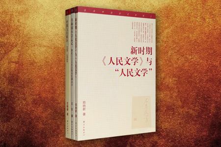 """在共和国历史坐标上3册:《新时期〈人民文学〉与""""人民文学""""》《共和国不会忘记:新民主主义社会的历史和启示》《中国大行政区(1949-1954年)》,阐述新时期文学与国家文艺政策、与文学传媒的内在关联,梳理""""人民文学""""的发展历程;对新民主主义社会的构想、中国过早结束新民主主义的原因及历史教训进行系统论述;对大行政区的起源、权力运行、历史影响等方面进全面的描述。定价108元,现团购价24元,全国包快递"""