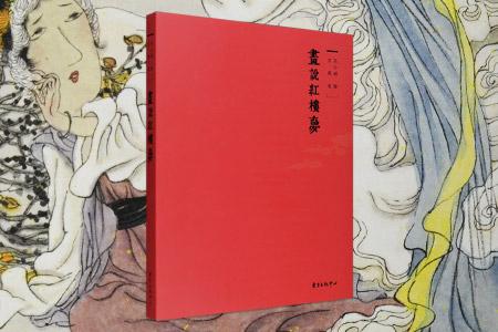 著名海派人物画家马小娟创作《画说红楼梦》16开,装帧别致,全彩印刷。本书以《红楼梦》为题材,用一百二十幅人物画创作的形式来表现红楼梦一百二十回故事的精髓。她笔下的红楼插画在创意、构思和构图方面注重于气局流走,疏密有致,空灵自由,人物造型打破标准的比例,适度运用夸张、变形,画风略带现代味道,又不失国画的抒情和含蓄,不经意之间表现出《红楼梦》似梦似幻般诗意的境界。定价120元,现团购价26元,全国包快